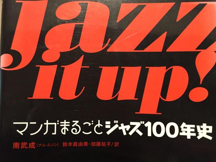 ジャズ100年史 アイキャッチ