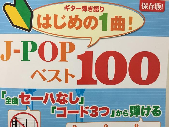 弾き語り100 アイキャッチ